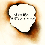 燃えた(焼けた)紙の穴メイキングサムネイル
