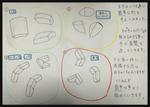 手の描き方①サムネイル