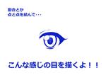 【講座】 目を描くよ!! 【描き方】サムネイル