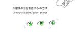 [目イキング]3種類の目を着色するの方法サムネイル