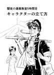 【漫画講座】 キャラクターの立て方サムネイル