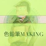 【おそ松さん】色鉛筆メイキングサムネイル