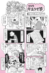 520作目 「ウチラ第200話:舞子さやかちゃん...サムネイル
