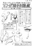 早大いじけっ子マンガ集団 マンガ描き方講座第17...サムネイル