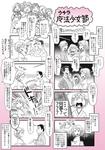 527作目 「ウチラ第208話:舞子さやかちゃん...サムネイル