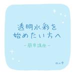 透明水彩メイキング(簡単講座つき)サムネイル