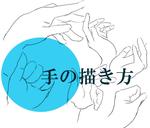 簡単な手の描き方サムネイル