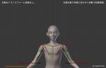 肩関節のボーン作例 補足アニメ【3D・Blend...サムネイル