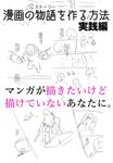 漫画の物語を作る方法 実践編サムネイル
