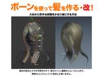 ボーンを使って髪を作る・改【3D・Blender...サムネイル