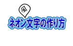 ネオン文字の作り方サムネイル