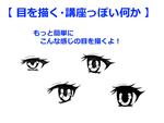 【講座っぽい何か】もっと簡単に目を描くよ!サムネイル