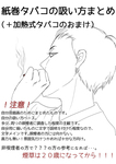 紙巻煙草の喫煙描画まとめサムネイル