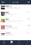 赤安LINE画像⑪サムネイル