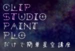 CLIP STUDIO PAINTだけで簡単星空...サムネイル