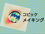 コピックメイキング ★瞳★サムネイル