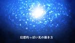 【講座】丸い光の描き方サムネイル