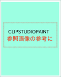 CLIPSTUDIOPAINTにブラウザから画像サムネイル