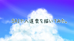 SAIで入道雲を描いてみた。サムネイル