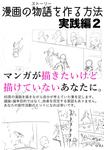 漫画の物語を作る方法 実践編2サムネイル