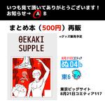 #OEKAKI サプリ【2つお知らせ】 #絵サプ...サムネイル