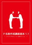 【C90新刊】「P名刺作成講座読本1.1」表紙絵サムネイル