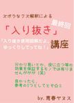 ズボラなクズ流【入り抜き】講座(使用例)サムネイル