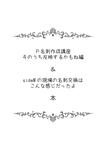 【C90新刊】夏コミコピー本サンプルサムネイル