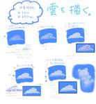 【ほぼ】アズペで雲を描く【自分用】サムネイル