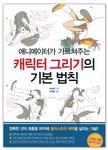 「アニメーターが教えるキャラ描画の基本法則」韓国...サムネイル