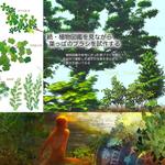 雑草の図鑑を見て作った葉のブラシで描いてみたサムネイル