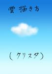 雲講座サムネイル