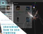 Sketchfab LightingとBackg...サムネイル