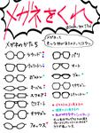 メガネのはなしサムネイル