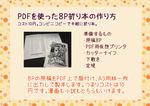 8P折り本をPDFファイルから作る方法サムネイル