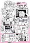 561作目「ウチラ第234話:めざせ夏コミC90...サムネイル