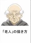老人の描き方 誰得マンガ講座サムネイル