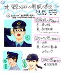 東京メトロの制服の描き方サムネイル