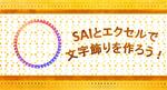 SAIとエクセルで文字飾りを作ろう!サムネイル