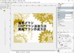 GIMPブラシの追加と作成 歯車ブラシ素材サムネイル