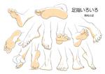 【トレスフリー】手と足のポーズ集④【男性の足指①...サムネイル