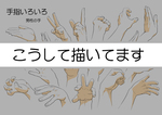 【トレスフリー】手と足のポーズ集【手の描き方】サムネイル
