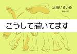 【トレスフリー】手と足のポーズ集【足先の描き方】サムネイル