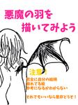悪魔の羽を描いてみようサムネイル