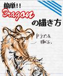 【講座】ドラゴンを描いてみようサムネイル