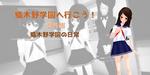 【MMD4コマ講座】織木野学園へ行こう!番外編そ...サムネイル
